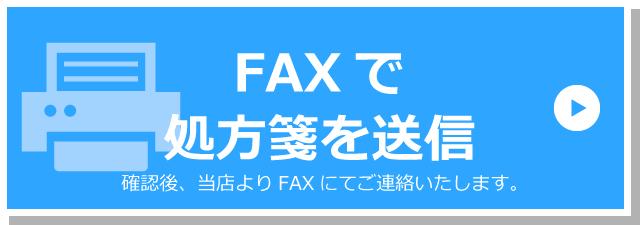 ファックスで処方箋を送信する場合はこちらをクリック